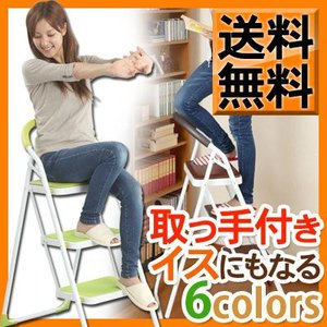 脚立 折りたたみ 3段 おしゃれ 踏み台 はしご 送料無料の写真