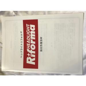 HEADLIGHT Riforma ☆ヘッドライトリフォルマ☆ 採光性復活剤 |bon-racing|07