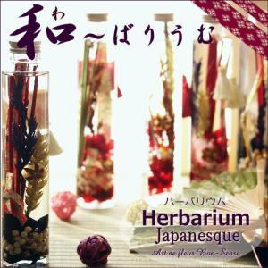 ハーバリウム Herbarium ≪和〜ばりうむ≫ 和風 植物標本 ギフト プリザーブドフラワー ドライフラワー|bon-sense