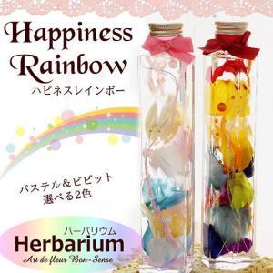 「ハピネスレインボー」7色 虹色 ハーバリウム ギフト 花 プリザーブドフラワー 植物標本 プレゼント|bon-sense