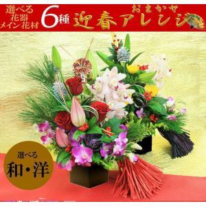選べる8種 正月飾り 花 迎春 しめ飾り 門松 竹筒 わんちゃん お正月アレンジメント 均一プライス
