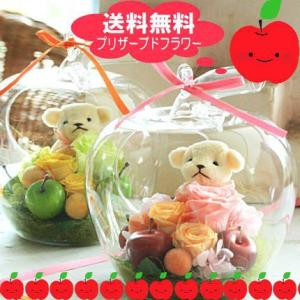ぬいぐるみと花 プリザーブドフラワー ときめくガラスのリンゴにひとめぼれ ポムポムフラワー ガラスドーム|bon-sense