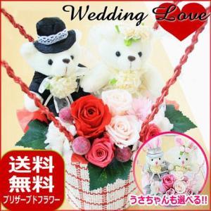 プリザーブドフラワー  ウェディング・ラブ 結婚祝い|bon-sense