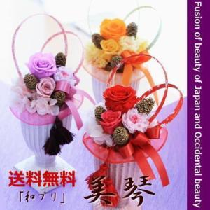 プレゼント 花 和風 プリザーブドフラワー ギフト 「美琴」|bon-sense