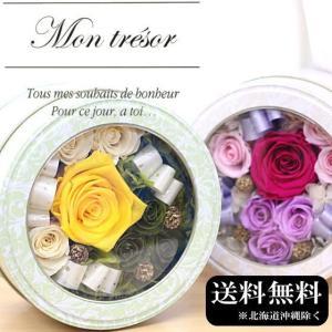 選べる2色 『Mon tresor 〜私の宝物〜』 プリザーブドフラワー|bon-sense
