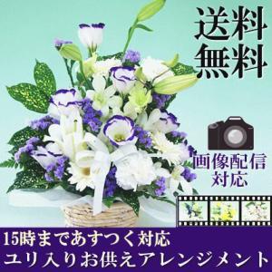 お彼岸  ユリ入り 選べる 季節のお花でおまかせ お供え アレンジメント S|bon-sense
