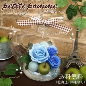 プリザーブドフラワー「petite pomme-プチポム-」花 ギフト|bon-sense
