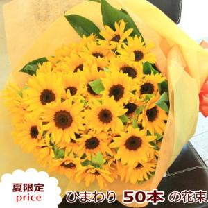 「ひまわり 50本 花束」 花 ギフト 誕生日の花|bon-sense