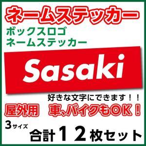 好きな文字をsupreme(シュプリーム)風のボックスロゴのステッカーに!  ■ステッカー素材 塩ビ...