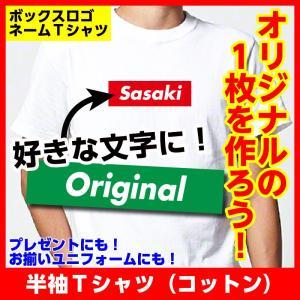 シュプリーム 好き必見 Tシャツ ボックスロゴ ネーム 作成 プレゼント オリジナル コットン