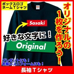 シュプリーム 風 長袖 Tシャツ お揃い ボックスロゴ ネーム オリジナル 作成 S〜XL