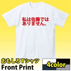 「私は佐藤ではありません。」おもしろTシャツ  全国の佐藤さん!ウケ狙いにいかがですか? 佐藤さん以...
