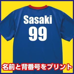 背番号やネームをプリント! スポーツチームでお揃いのTシャツを作ろう!   ※※※注意事項※※※ ※...