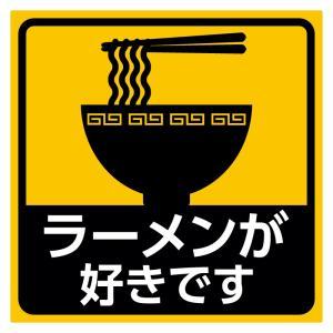 ラーメンが好きです おもしろ ステッカー 車 耐水 メール便|bonabona