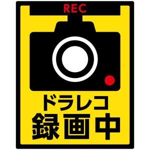 ドラレコ ステッカー ドライブレコーダー 録画中 後方 煽り 危険運転 対策 耐水 シール|bonabona
