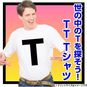 TT兄弟 Tシャツ 余興 チョコプラ ものまね
