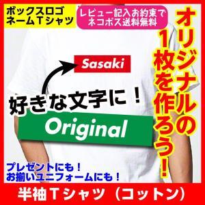 オリジナル Tシャツ 作成 プリント ボックスロゴ ネーム チーム ユニフォーム お揃い コットン