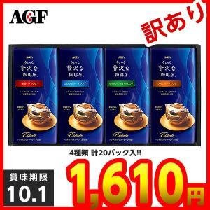 AGF ドリップコーヒーギフト RDS-20F の商品画像|ナビ