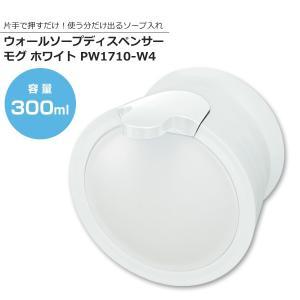 三栄水栓 SANEI ウォールソープディスペンサー ホワイト PW1710-W4 Mog 【包装不可商品】|bonanzashop