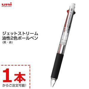 UNI 三菱鉛筆 ジェットストリーム 2色ボールペン 0.7mm SXE230007.T SXE230007.13 SXE230007.8 透明 ピンク 水色|bonanzashop