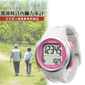 YAMASA 山佐時計計器 ウォッチ万歩計 DENPA MANPO ホワイト/ピンク ブラック/レッド ブラック/シルバー TM-500