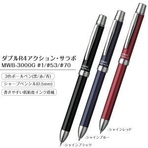 プラチナ万年筆 ダブルR4アクション・サラボ 多機能ペン シャインブラック シャインブルー シャインレッド MWB-3000G #1 #53 #70