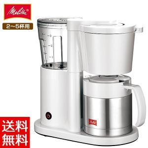 Melitta メリタ コーヒーメーカー オルフィ ホワイト SKT52-3-W 700ml  2-5杯用 ペーパードリップ式|bonanzashop