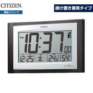 シチズン CITIZEN パルデジットコンビR096 電波デジタル時計 8RZ096-023 掛置兼用|bonanzashop