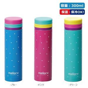 ハートマグボトル 300ml ブルー ピンク グリーン 300ml 保温 保冷 MM-9740 MM-9739 MM-9741 bonanzashop