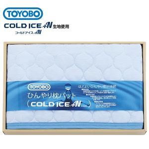 TOYOBO 東洋紡 ひんやり枕パット 5540 コールドアイス 枕カバー ピローパッド