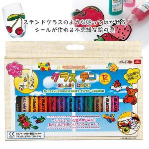 ヤマト グラスデコ12色 セット GDS12TN 画材 趣味 YAMATO 貼ってはがせる ステンドグラス風
