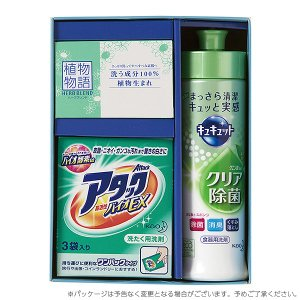 ロイヤルスタイルセット HBS-8S キュキュット アタック 粉洗剤 石鹸