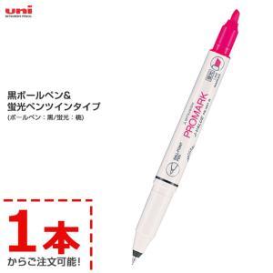 uni 三菱鉛筆 蛍光ペン ボールペン プロマーク PB10...