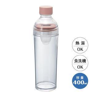 HARIO ハリオ フィルターインボトル ポータブル FIBP-40-SPR スモーキーピンク 日本...
