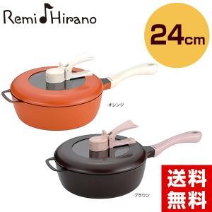平野レミ レミパン 24cm オレンジ/ブラウン/ ガス火 ...