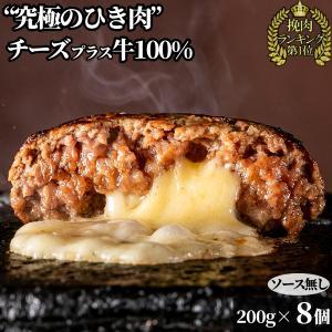 究極のひき肉で作る和牛ハンバーグ チーズin200g×6個のセット. メディアで紹介多数。店舗のラン...