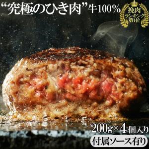 究極のひき肉で作る和牛ハンバーグ プレーン200g×4個 のセット. メディアで紹介多数。店舗のラン...