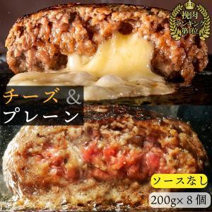 究極のひき肉で作る和牛ハンバーグプレーン120g×6個 チーズin120g×6個のミックスセット. ...