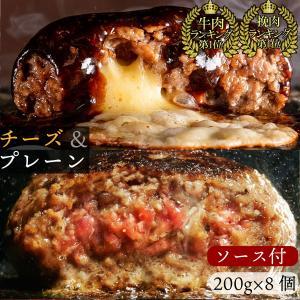 究極のひき肉で作る和牛ハンバーグプレーン200g×4個 チーズin200g×4個のミックスセット. ...
