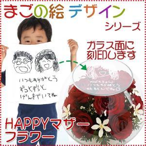 米寿のお祝い 贈り物 HAPPYマザーフラワー 大 赤色 まごの絵デザインタイプ 米寿、古希、喜寿、還暦祝い 女性のプレゼントに|bondsconnect