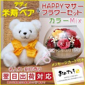 米寿のお祝い ちゃんちゃんこ 米寿テディベアセット HAPPYマザーフラワー 大 カラーミックス 名入れあり 翌日出荷|bondsconnect