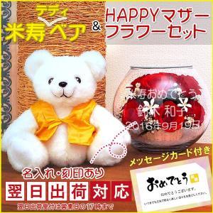 米寿のお祝い ちゃんちゃんこ 米寿テディベアセット HAPPYマザーフラワー 大 レッド 名入れあり 翌日出荷|bondsconnect