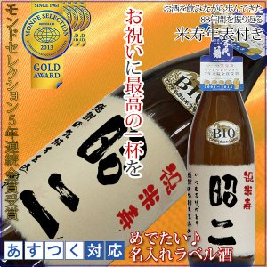 米寿のお祝い 男性 名入れラベル酒 プリントラベル 日本酒 地酒 名前ラベル 米寿 プレゼント 88...