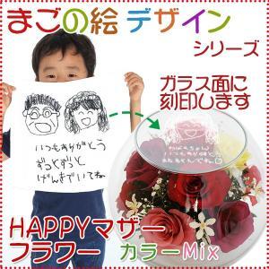 米寿のお祝い 贈り物 HAPPYマザーフラワー 大 カラーミックス まごの絵デザインタイプ 米寿 古希 喜寿 還暦のプレゼントに|bondsconnect