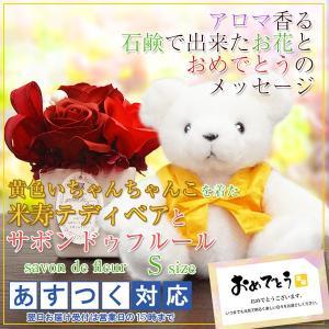 米寿のお祝い プレゼント 母 女性 黄色いちゃんちゃんこを着た米寿テディベアセット サボンドゥフルール S メッセージカード付き ソープフラワー|bondsconnect