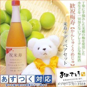 米寿のお祝い ちゃんちゃんこ 歓祝梅寿 米寿テディベアセット 梅酒 名入れ お酒|bondsconnect