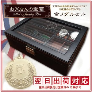 米寿のお祝い 贈り物 お父さんの宝箱 金メダルセット 翌日発送|bondsconnect