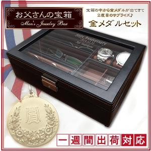 米寿のお祝い 贈り物 お父さんの宝箱 金メダルセット 時計ケース ジュエリーケース 1週間発送|bondsconnect