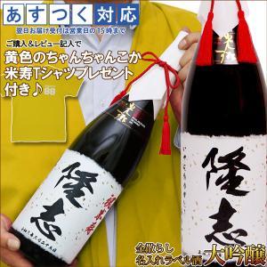 米寿のお祝い 贈り物 男性 名入れラベル酒 大吟醸|bondsconnect