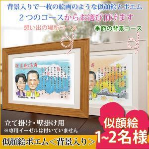 米寿のお祝い 贈り物 似顔絵ポエム 背景入り 似顔絵人数1〜2人 イーゼル無し|bondsconnect